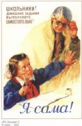 Vintage Russian poster - Help youngsters with their homework 1956